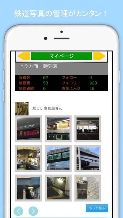 「駅コレ - 鉄道ファンのためのアプリ」のスクリーンショット 2枚目