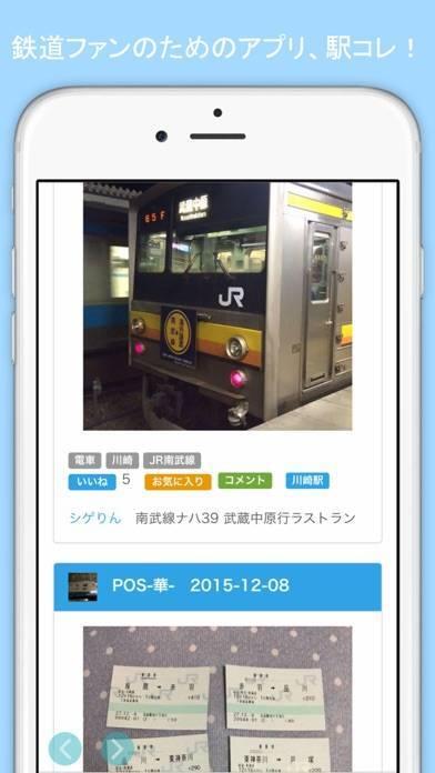 「駅コレ - 鉄道ファンのためのアプリ」のスクリーンショット 1枚目
