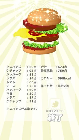 「バーガー職人」のスクリーンショット 2枚目