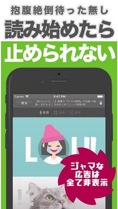 「最強の2chまとめ - Marimba2log」のスクリーンショット 3枚目