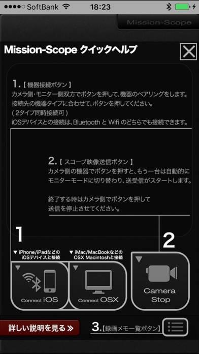 「Mission Scope」のスクリーンショット 3枚目