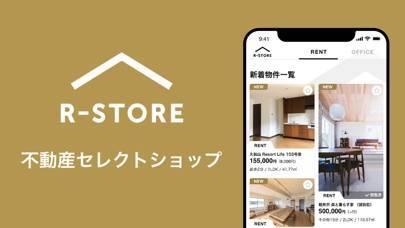 「R-STORE / アールストア おしゃれ賃貸・お部屋探し」のスクリーンショット 1枚目
