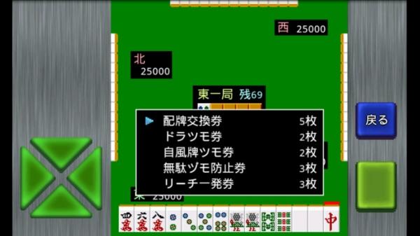 「モバイル4人打ち麻雀2」のスクリーンショット 2枚目