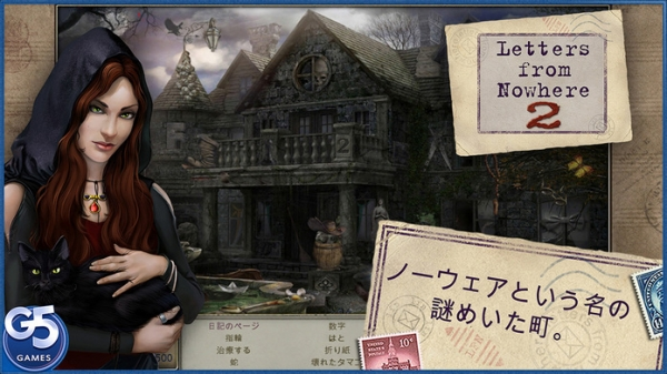 「Letters from Nowhere® 2」のスクリーンショット 1枚目