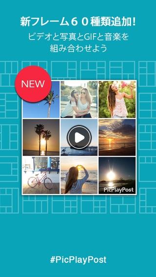 「PicPlayPost」のスクリーンショット 1枚目