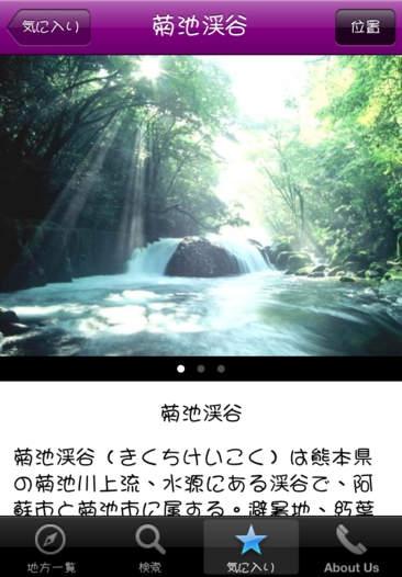 「日本観光名所」のスクリーンショット 3枚目