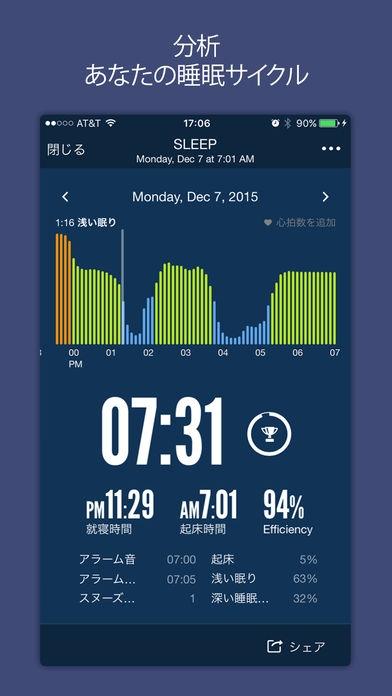 「Sleep Time+ 睡眠サイクル、スマートアラームクロック、監視、分析、静かな音楽、高品質」のスクリーンショット 2枚目