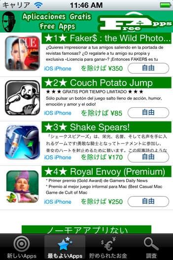 「無料アプリ - Free Apps」のスクリーンショット 2枚目