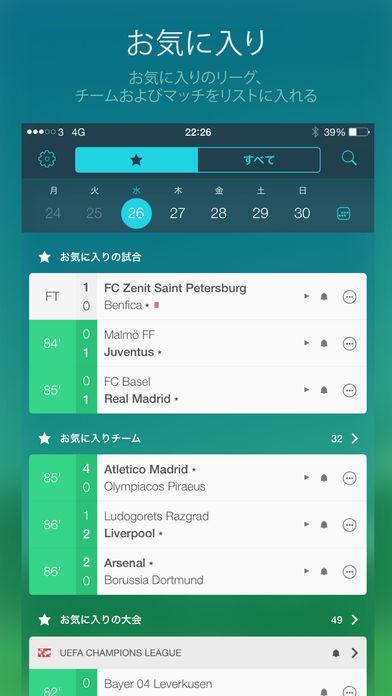 「Forza Football」のスクリーンショット 2枚目