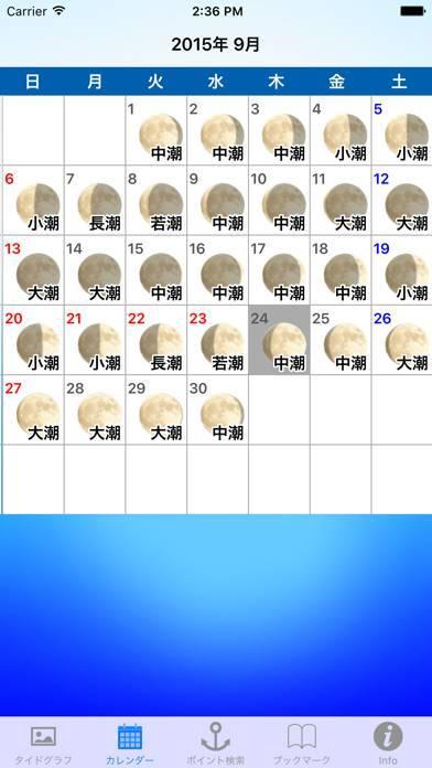 「潮汐なび」のスクリーンショット 2枚目
