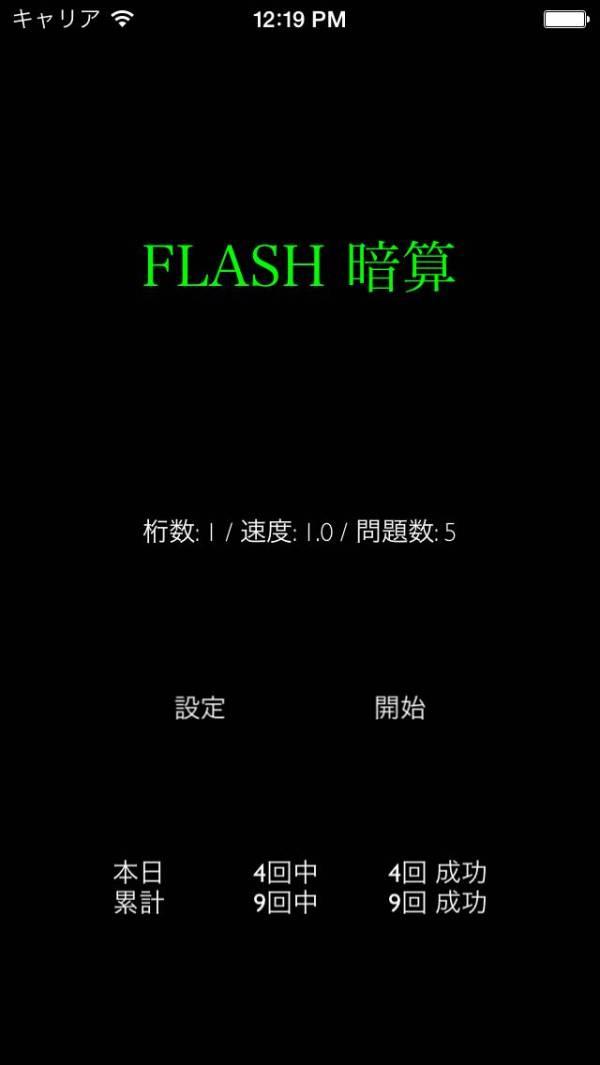 「FLASH 暗算」のスクリーンショット 1枚目