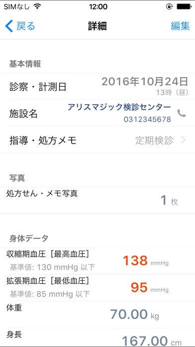 「血液処方通院管理アプリ メディポケ」のスクリーンショット 2枚目