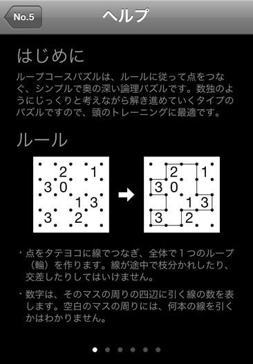 「ループコースパズル」のスクリーンショット 3枚目