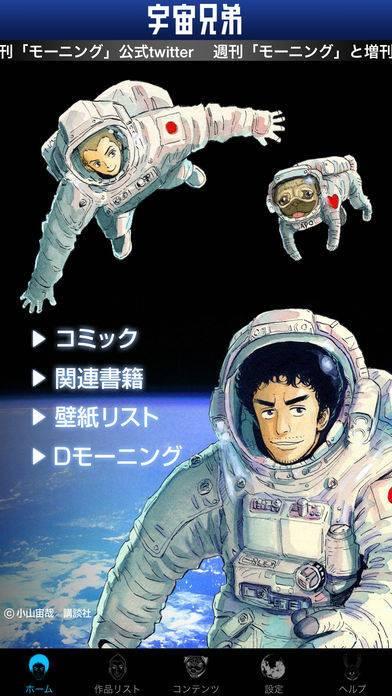 「宇宙兄弟 公式アプリ」のスクリーンショット 1枚目