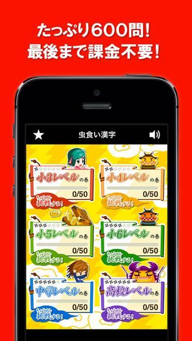 「虫食い漢字クイズ(間違い漢字クイズ・バラバラ漢字クイズも収録!)」のスクリーンショット 3枚目