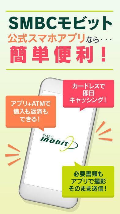 「SMBCモビット公式スマホアプリ」のスクリーンショット 1枚目