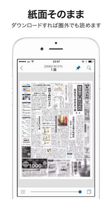 「日本経済新聞 紙面ビューアー」のスクリーンショット 1枚目