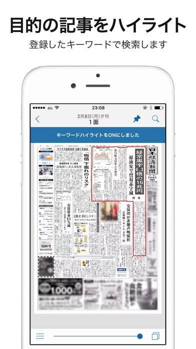 「日本経済新聞 紙面ビューアー」のスクリーンショット 3枚目