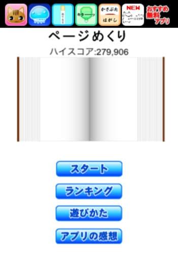 「ページめくり」のスクリーンショット 2枚目