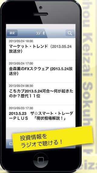 「速報経済」のスクリーンショット 3枚目