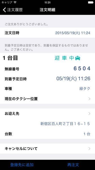 「タクシー東京無線」のスクリーンショット 2枚目