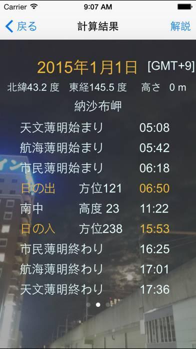 「日の出・日の入時刻」のスクリーンショット 1枚目