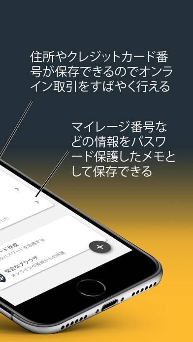 「ノートン パスワード マネージャー」のスクリーンショット 2枚目