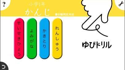 「小学生かんじ:ゆびドリル(書き順判定対応漢字学習アプリ)」のスクリーンショット 3枚目