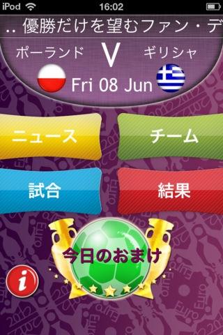 「ユーロ2012:速報、試合結果をリアルタイムに提供」のスクリーンショット 2枚目