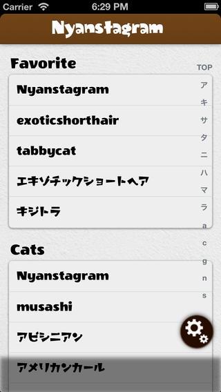 「Nyanstagram」のスクリーンショット 2枚目