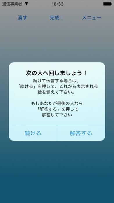 「合コン宴会にお絵かき伝言ゲーム!」のスクリーンショット 3枚目