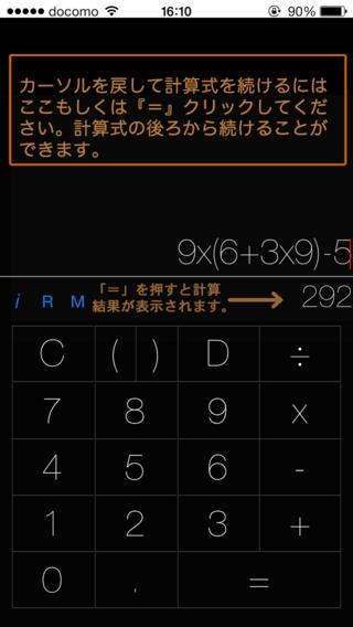 「ポケット電卓 -計算式をタッチで修正可能,メモリ・履歴機能搭載」のスクリーンショット 3枚目