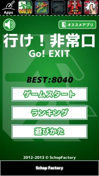 「行け!非常口」のスクリーンショット 1枚目