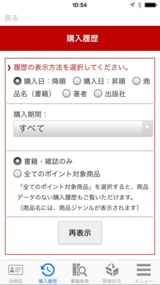 「クラブ三省堂」のスクリーンショット 3枚目