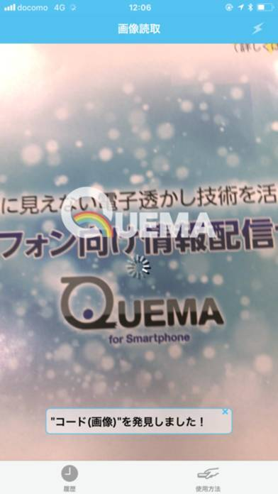 「QUEMA for Smartphone」のスクリーンショット 2枚目