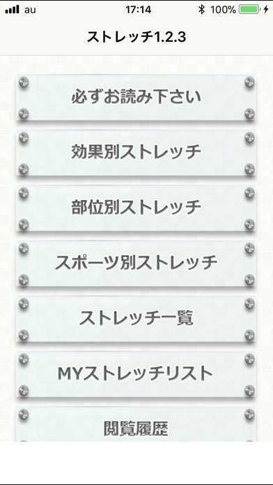 「ストレッチ1.2.3」のスクリーンショット 2枚目