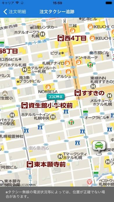 「SKタクシー」のスクリーンショット 3枚目