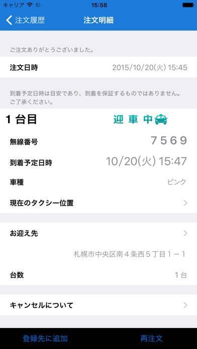 「SKタクシー」のスクリーンショット 2枚目