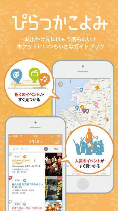 「沖縄イベント情報「ぴらつかこよみ」」のスクリーンショット 1枚目