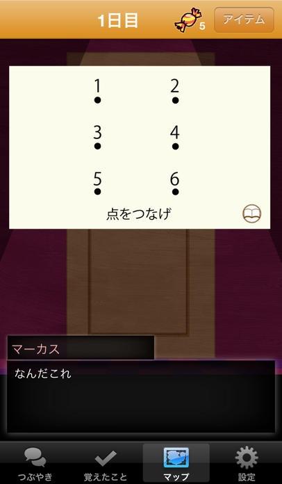 「マーカスと謎の幽霊屋敷」のスクリーンショット 3枚目
