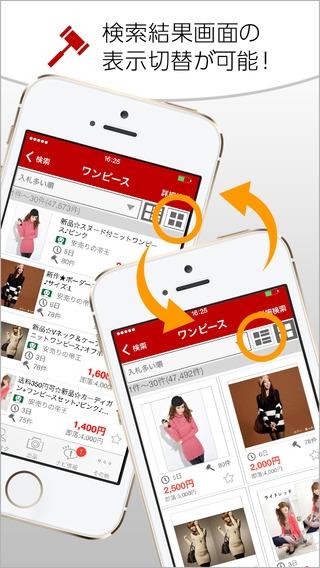 「楽天オークション-無料で簡単に始められるネットオークション」のスクリーンショット 2枚目