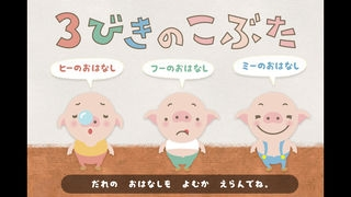 「3匹のこぶた〜しかけ絵本シリーズ〜」のスクリーンショット 1枚目