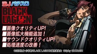 「激Jパチスロ BLACK LAGOON」のスクリーンショット 1枚目