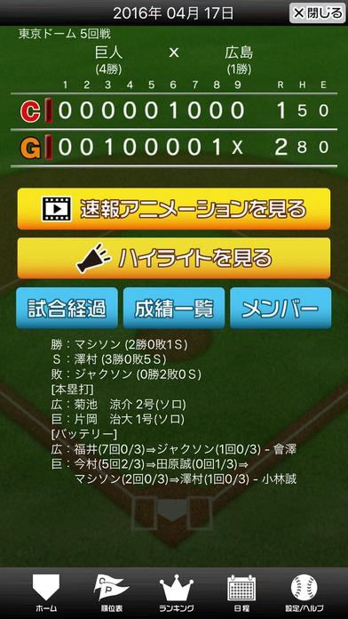 「プロ野球TV 試合速報(巨人・阪神等)、野球ニュース配信中」のスクリーンショット 3枚目