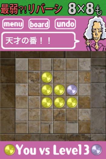 「最弱?!リバーシブルFree(6×6)」のスクリーンショット 3枚目