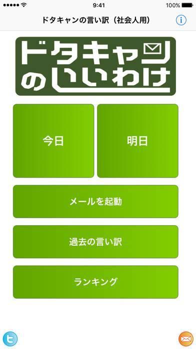「ドタキャンの言い訳(社会人用)」のスクリーンショット 1枚目
