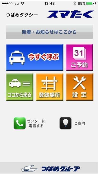 「つばめタクシー配車」のスクリーンショット 1枚目