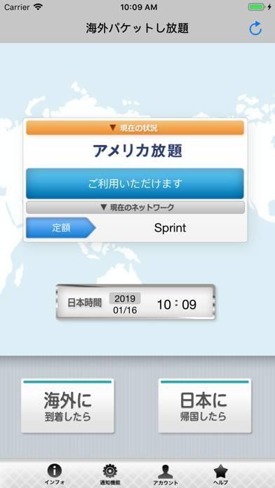 「海外パケットし放題」のスクリーンショット 3枚目
