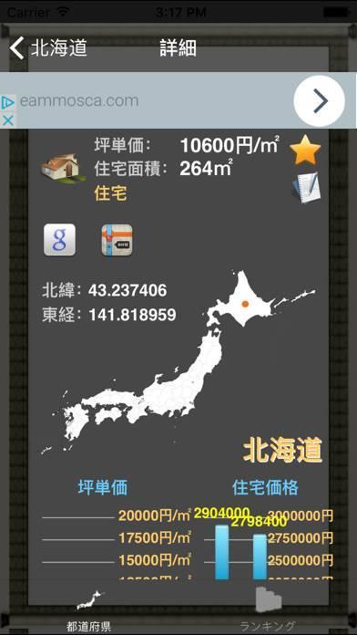 「日本地価Lite」のスクリーンショット 1枚目