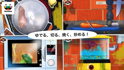 「Toca Kitchen Monsters」のスクリーンショット 3枚目